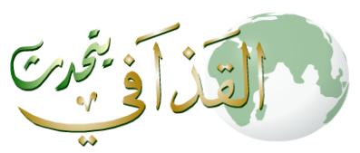 Al Gaddafi - arabic
