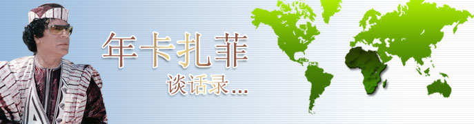 穆阿迈尔·卡扎菲说中国
