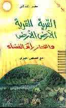 More Books by Muammar Al Gaddafi