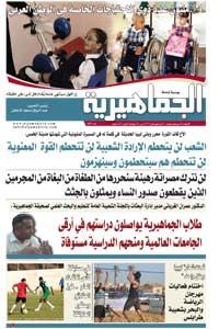 Aljamahiria.org - 2011