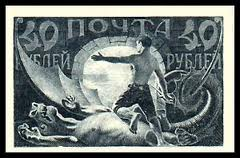 Russia Dragon Slayer Stamp Block of 6