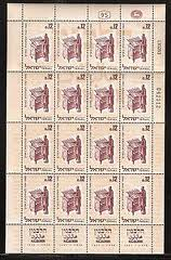 Israel Hebrew Printing Press Stamp Sheet