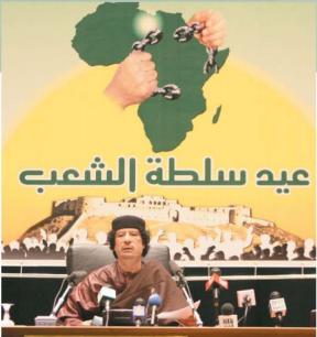 African Union (AU) by Muammar Al Gaddafi
