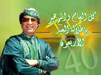 AlGaddafi.org - القذافي يتحدث - Muammar Al Gaddafi`s official website